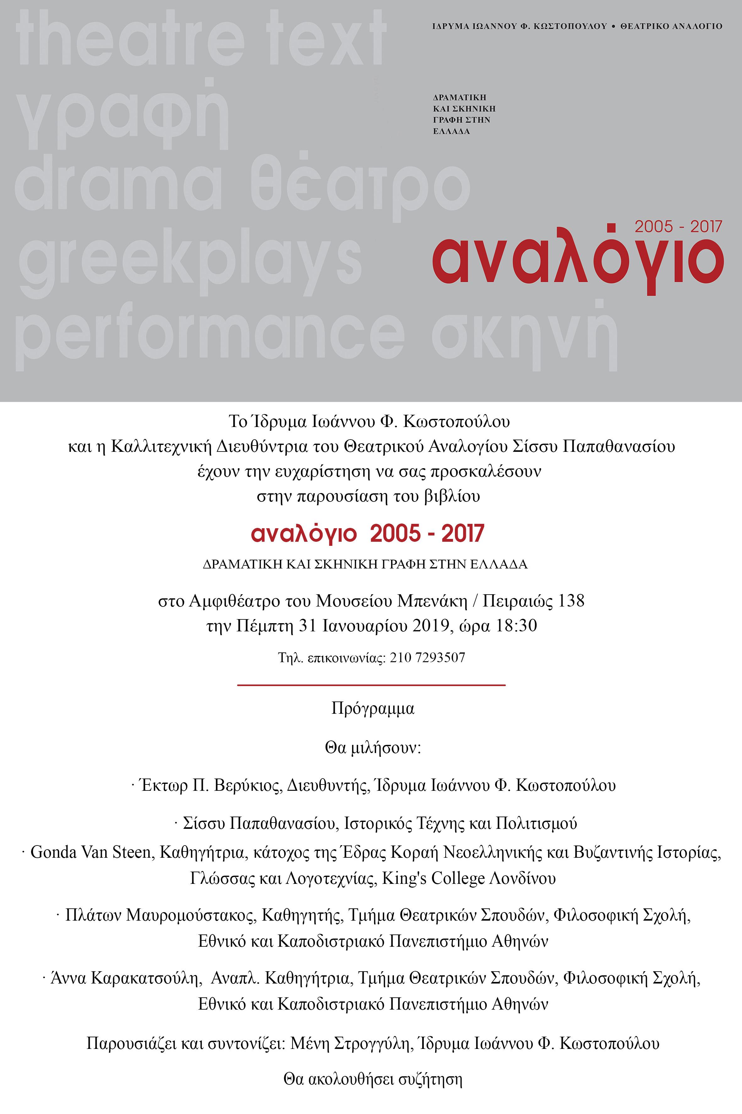 26f54b5802 Αναλόγιο 2005-2017. Θεατρική και Σκηνική Γραφή στην Ελλάδα. 31.1.2019  Μουσείο Μπενάκη